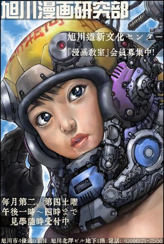 漫画教室ポスター_900.jpg