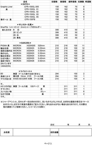 道具頒布01-3.jpg